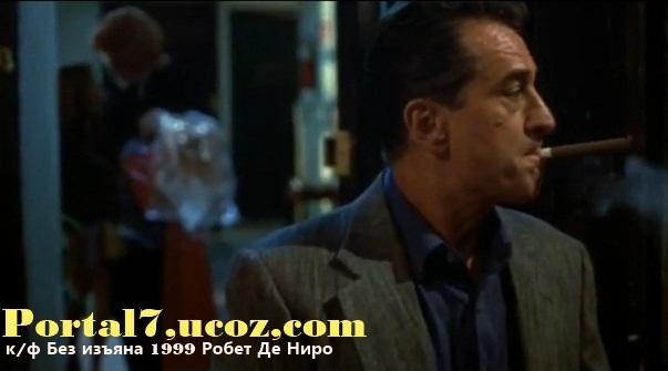 Без изъяна (1999) смотреть комедийную комедию онлайн в ролях Роберт Де Ниро
