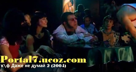 Даже не думай 2 - Тень независимости (2004) смотреть комедию онлайн