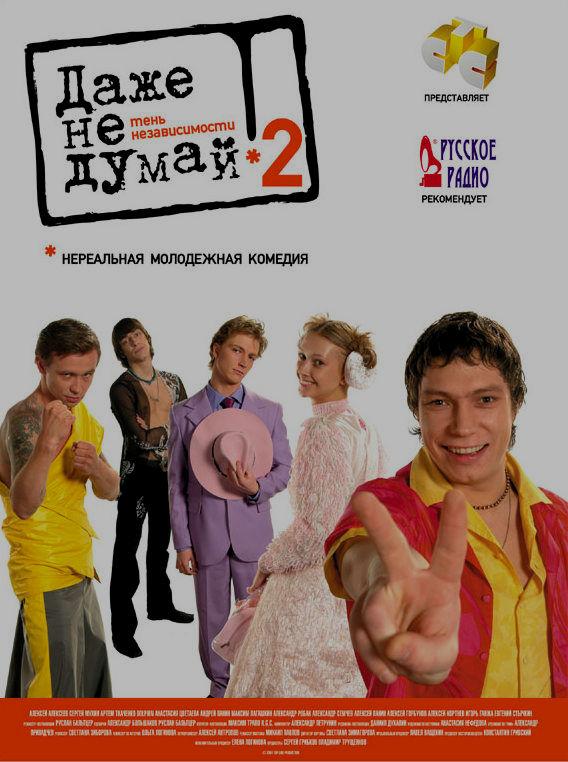 Постер к комедии Даже не думай 2 - Тень независимости (2004) - смотреть комедию онлайн