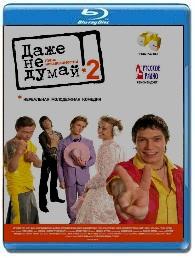 Смотреть комедию Даже не думай-часть2: онлайн в хорошем качестве. Россия 2004