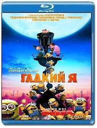 Постер к мультику Гадкий я (2010): смотреть мультик онлайн