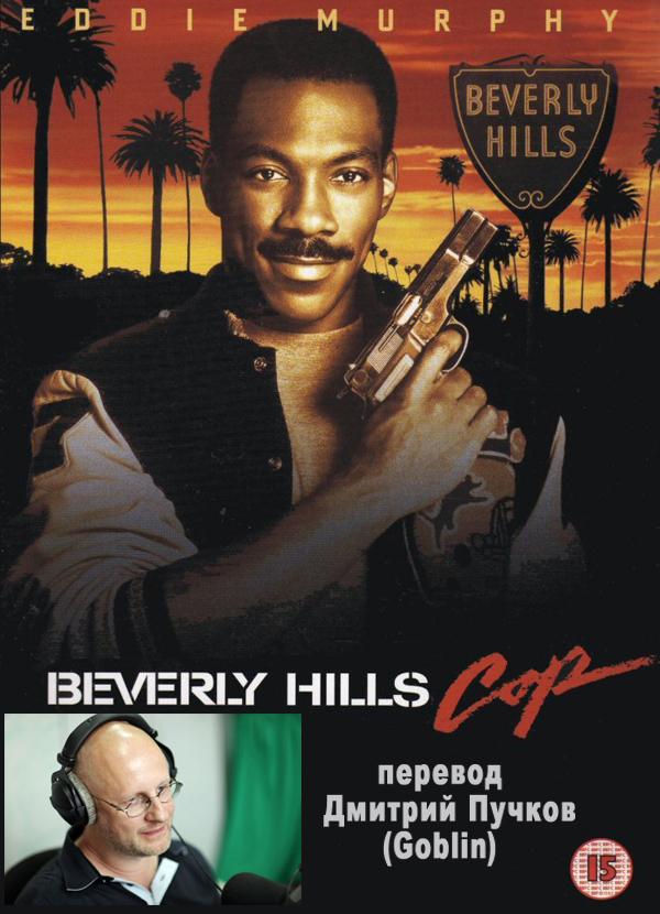 Постер к фильму Полицейский из беверли-хилз - часть 1 (1984) - смотреть нигерскую комедию онлайн США