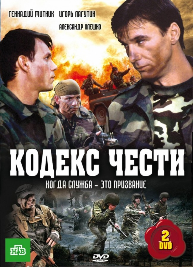 Кодекс чести 1: постер к русскому сериалу, смотреть онлайн все 16 серий