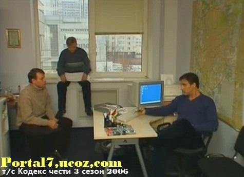 Кодекс чести 3 сезон смотреть онлайн, кадры из сериала