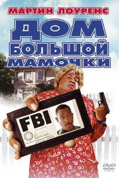 Постер к фильму Дом большой мамочки - смотреть нигерскую комедию онлайн США 2000