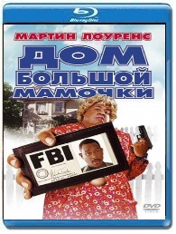 Дом большой мамочки (2000): смотреть комедию онлайн. В главной роли - Мартин Лоуренс США