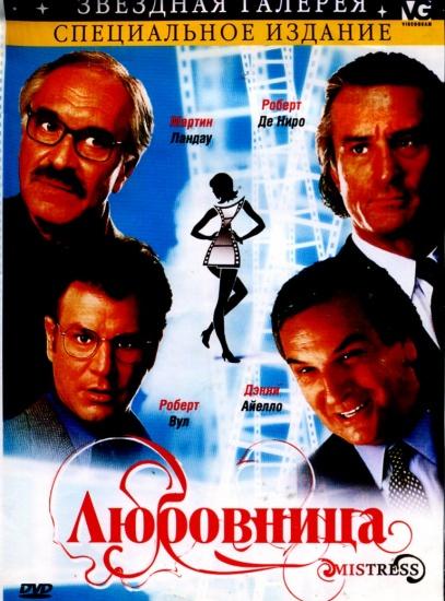 Любовница смотреть онлайн, комедия 1992 года с участием Робертом Де Ниро