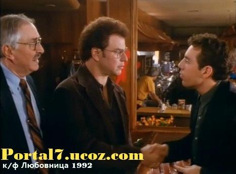 Любовница (1992) смотреть комедийную драму онлайн в ролях Роберт Де Ниро