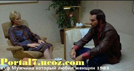 Мужчина, который любил женщин (1983) смотреть комедию онлайн