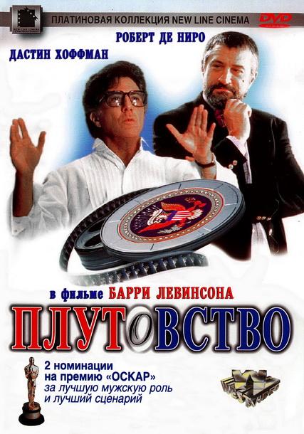 Плутовство смотреть онлайн в хорошем качестве, комедия 1997 с Робертом Де Ниро