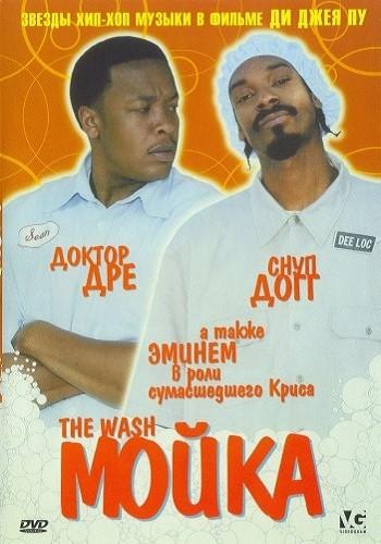 Постер к фильму Мойка - смотреть нигерскую комедию онлайн США 2001
