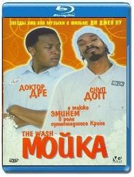 Комедия Мойка (2001): смотреть комедию онлайн. Режиссёр - DJ Pooh