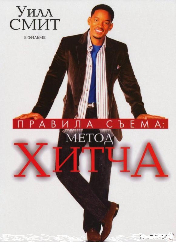 Постер к фильму Правила съёма: метод хитча - смотреть нигерскую комедию онлайн США 2005