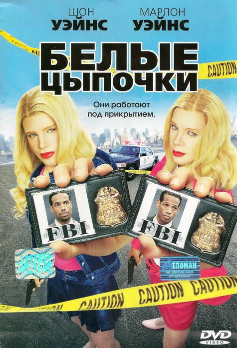 Постер к комедии Белые цыпочки (2004) - смотреть кино онлайн