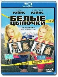 Смотреть онлайн Белые цыпочки (2004). Комедия в хорошем качестве. Кинен Айвори Уэйанс