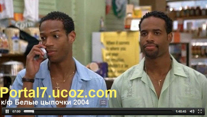 Белые цыпочки (2004) смотреть онлайн в хорошем качествые