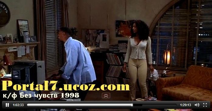 Без чувств (1998) смотреть онлайн в хорошем качестве
