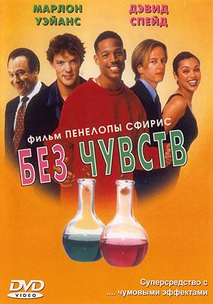 Постер к комедии Без чувств (1998) - смотреть фильм онлайн
