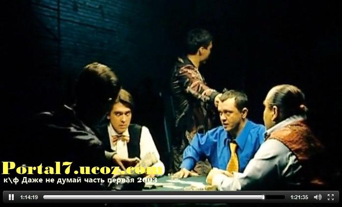 Даже не думай (2003) смотреть комедию онлайн