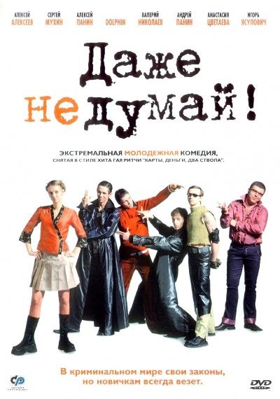 Постер к комедии Даже не думай (2003) - смотреть комедию онлайн
