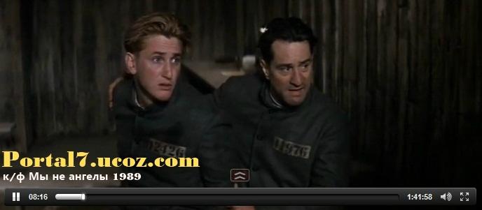 Мы не ангелы 1989 смотреть комедию онлайн в ролях Роберт Де Ниро
