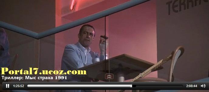 Мыс страха (1991) смотреть триллер онлайн в ролях Роберт Де Ниро