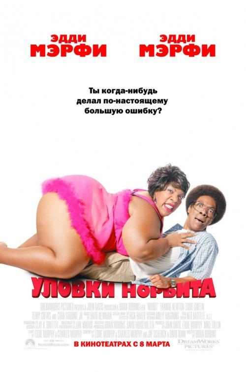 Постер к комедии Уловки норбита (2007) - смотреть кино онлайн