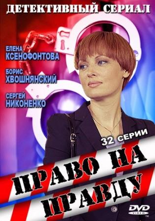 Постер к сериалу Право на правду 2012. Смотреть онлайн все серии