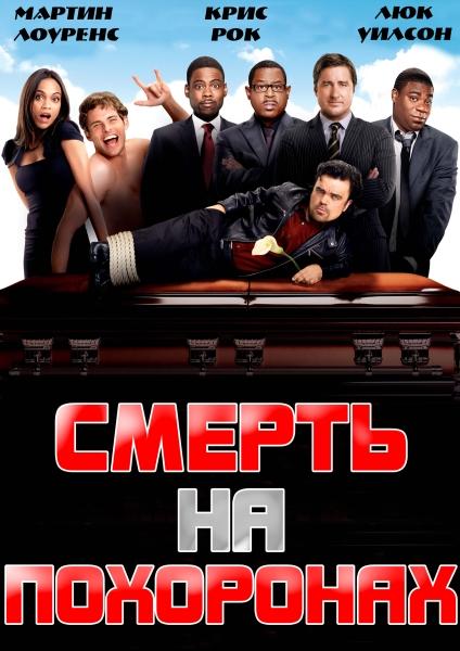 Постер к комедии Смерть на похоронах (2010) - смотреть кино онлайн