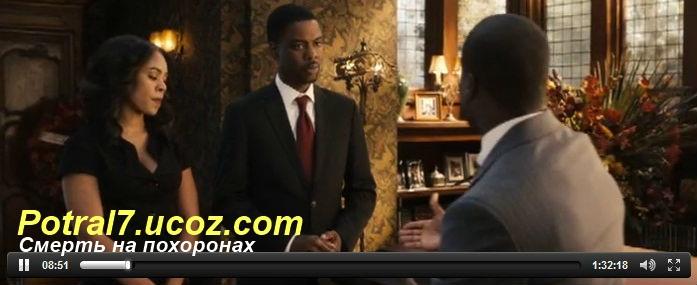 Кадры из комедии Смерть на похоронах (2010) комедия онлайн в хорошем качестве