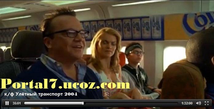 Улётный транспорт (2004) смотреть онлайн в хорошем качестве