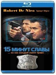 Фильм 15 минут славы смотреть криминальную драму онлайн в хорошем качестве(2001)