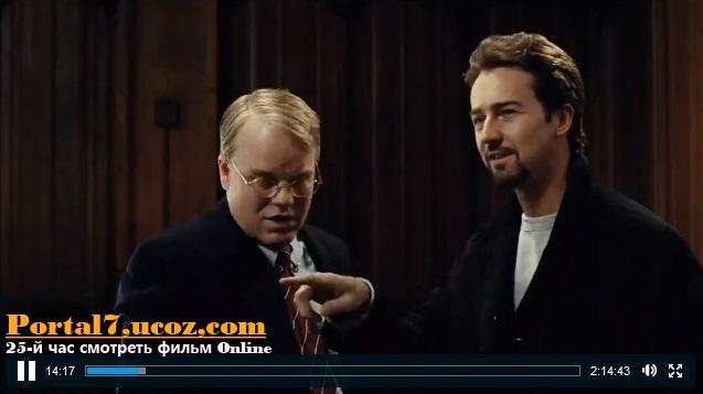 25-й час смотреть криминальный фильм 2002 онлайн в хорошем качестве с участием Эдвардом Нортон