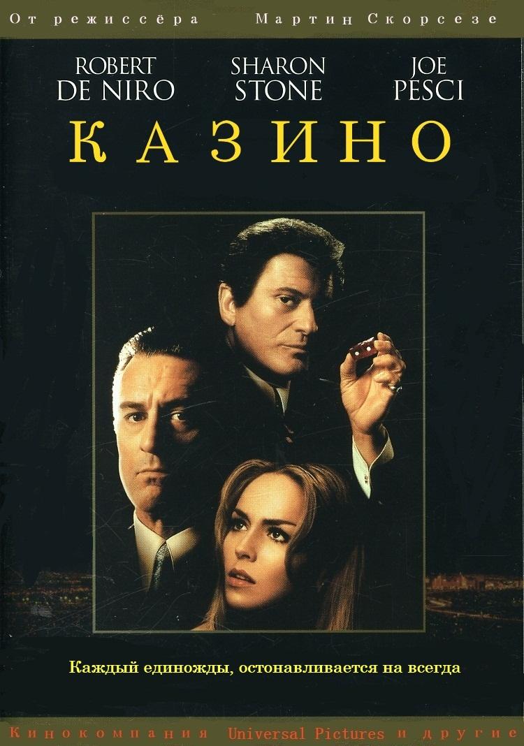 Джеймс Бонд 007: Казино Рояль - смотреть онлайн бесплатно ...
