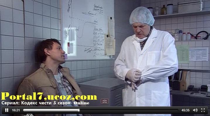 Кодекс чести 5 сезон / Kodeks chesti 5 sezon смотреть онлайн, кадры из сериала