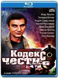 Кодекс чести 6 сезон /Kodeks chesti 6 sezon смотреть онлайн все 24 серий: Российский сериал