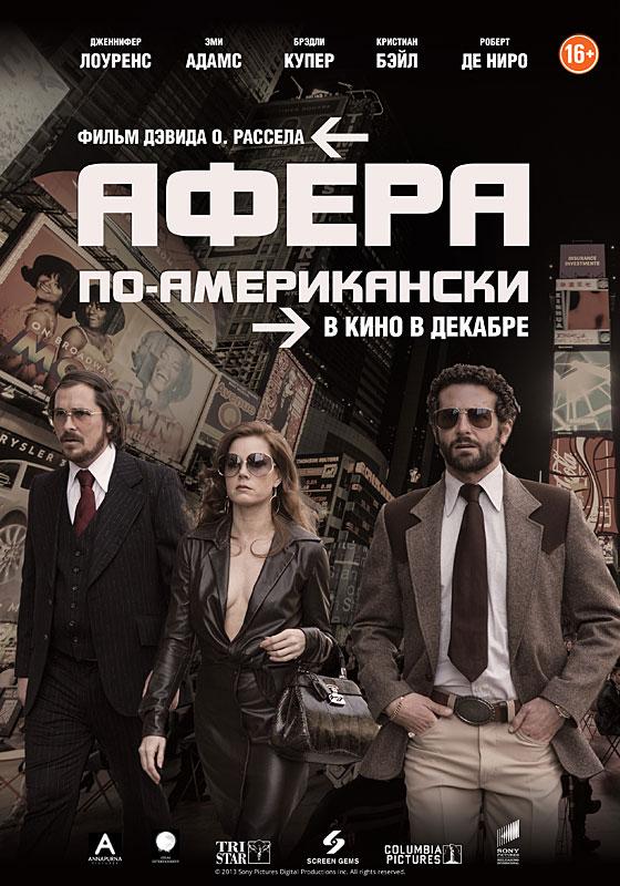 Афера по американски 2013 смотреть криминальную комедию онлайн в хорошем качестве без регистрации с участием Робертом Де Ниро