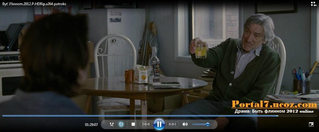 Смотреть онлайн Быть флинном 2012: драма в хорошем качестве с участием Роберта Де Ниро
