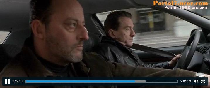 Фильм Ронин 1998 смотреть онлайн в хорошем качестве криминальный боевик, в ролях Роберт Де Ниро