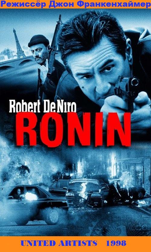 Фильм Ронин 1998 смотреть криминальный боевик онлайн