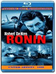 Фильм Ронин смотреть криминальный боевик онлайн в хорошем качестве(1998)