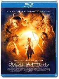 Смотреть онлайн Звездная пыль: приключенческий фильм 2007 в хорошем качестве с участием Робертом Де Ниро