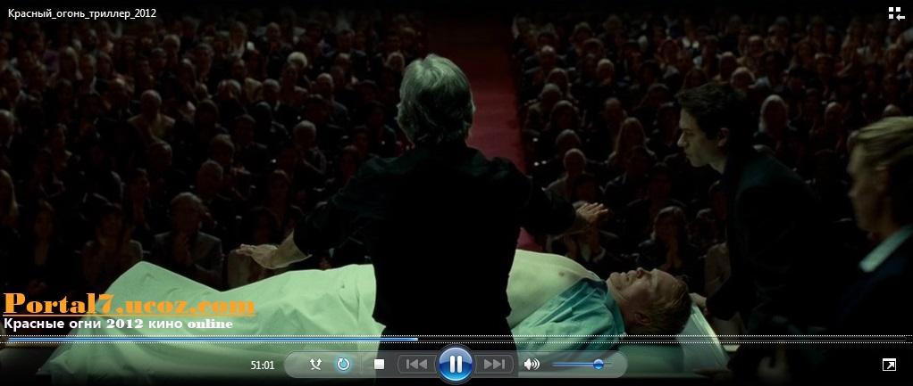Смотреть онлайн Красные огни 2012: триллер в хорошем качестве с участием Роберта Де Ниро