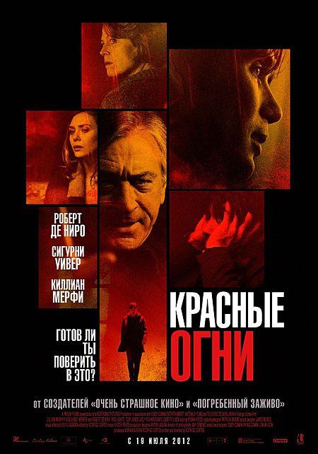 Красные огни 2012 смотреть триллер онлайн в хорошем качестве с участием Робертом Де Ниро