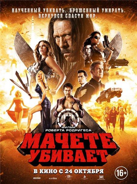 Смотреть онлайн в HD качестве приключенческий фильм - Мачете убивает (2013) - США