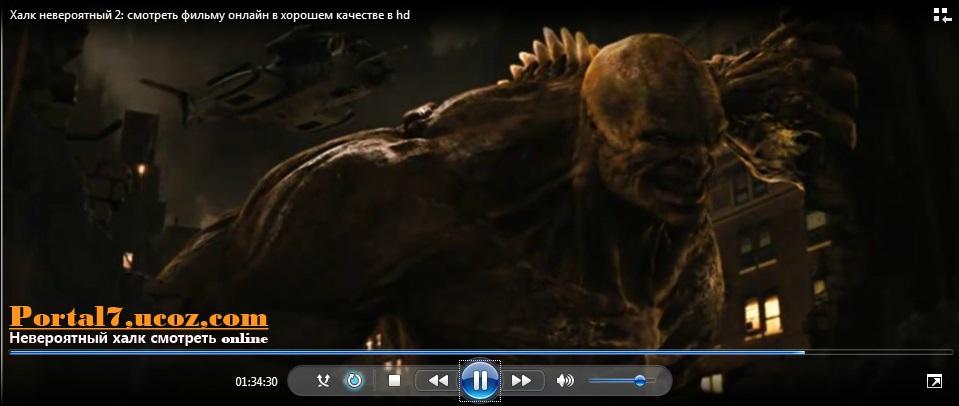 Фильм Невероятный халк 2008 смотреть фантастику онлайн в хорошем качестве без регистрации
