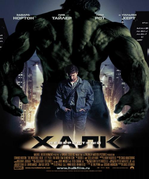 Смотреть фантастику Невероятный халк 2008 фильм онлайн в хорошем качестве HD