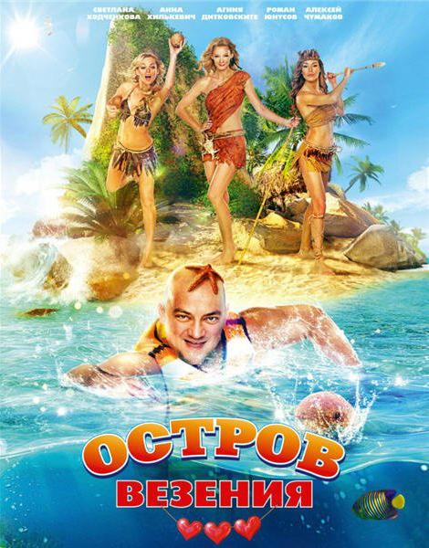 Смотреть онлайн приключенческое кино - Остров везения (2013) - США