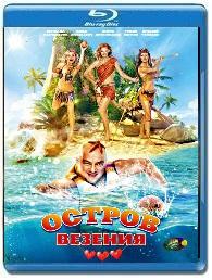 Остров везения 2013 смотреть онлайн скачать HD в хорошем качестве без регистраций и смс