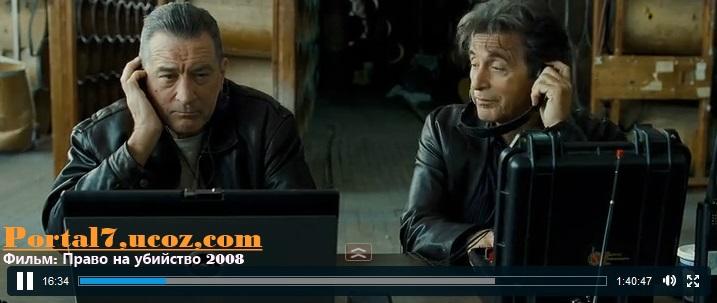 Смотреть онлайн Право на убийство 2008: детектив в хорошем качестве с участием Роберта Де Ниро